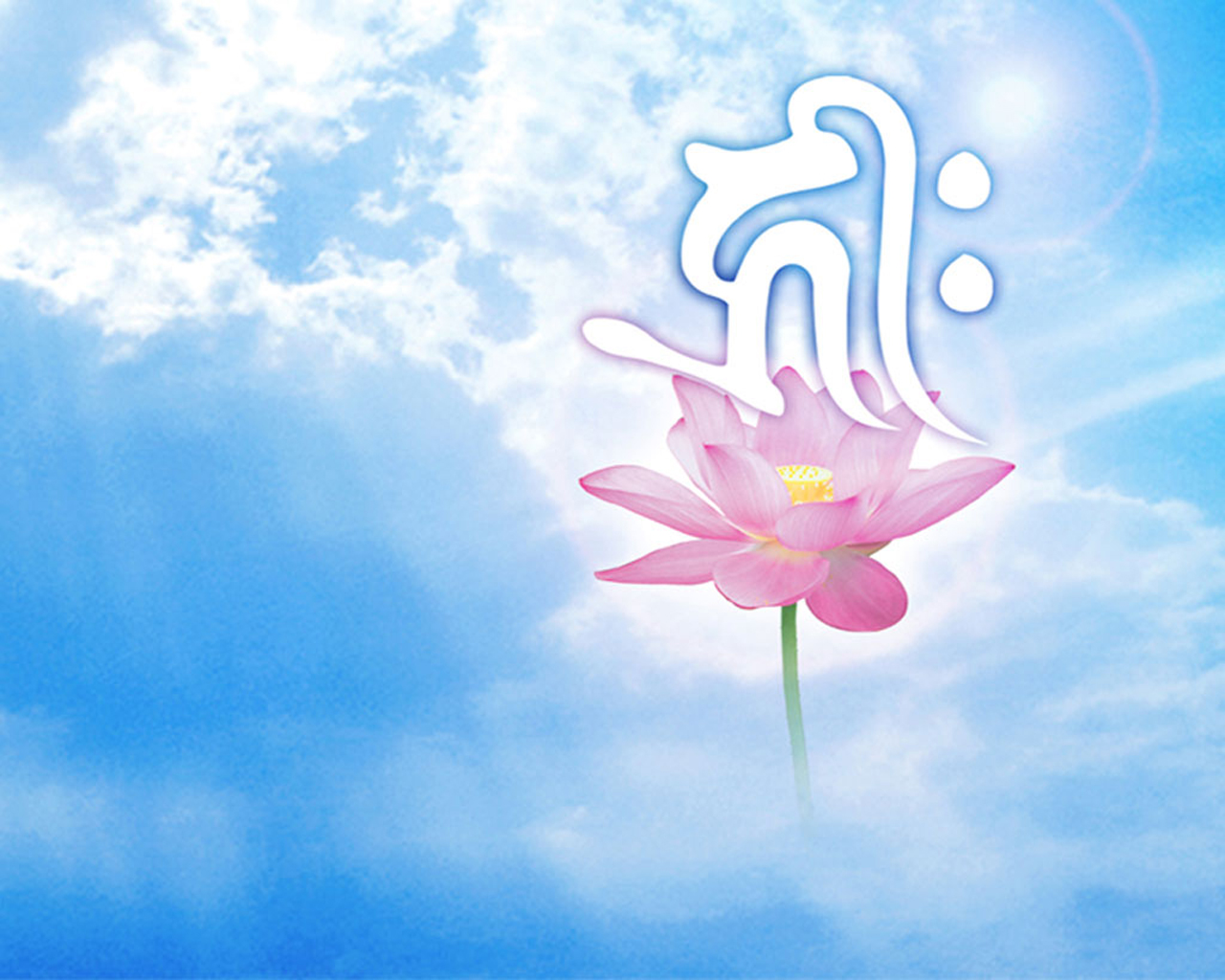 The Above Wallpaper Has Siddham Syllable Hr On A Lotus With Sky Back Drop