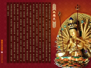 Seated-Thousand-Armed-Avalokitesvara-Great-Compassion-Mantra800