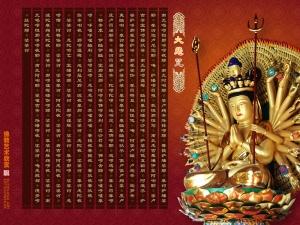 Seated-Thousand-Armed-Avalokitesvara-Great-Compassion-Mantra800